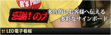 多角的にお客様へ伝える多彩なサインボードとして活躍するLED電子看板