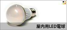 屋内用LED電球