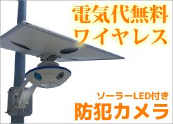 電気代無料!ワイヤレスでスマホから映像を確認出来るソーラーLED付き防犯カメラ