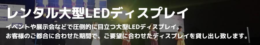 イベントや展示会などで圧倒的に目立つ大型LEDディスプレイ。お客様のご都合に合わせた期間で、ご要望に合わせたディスプレイを貸し出し致します。