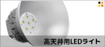 高天井用LED水銀灯