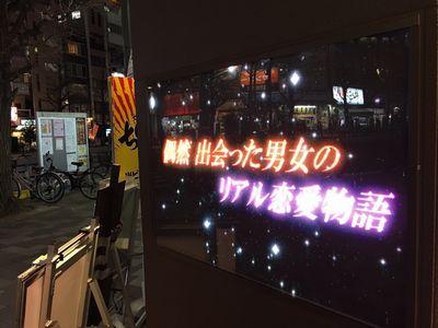 東京都のビル壁面 広告配信用の高精細LEDディスプレイ